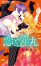 恋と弾丸 5 冊セット最新刊まで 漫画