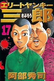 エリートヤンキー三郎(17) 漫画