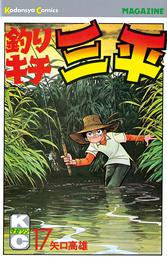 釣りキチ三平(17) 漫画