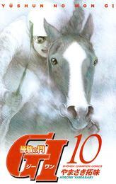 優駿の門 GI(ジーワン)(10) 漫画