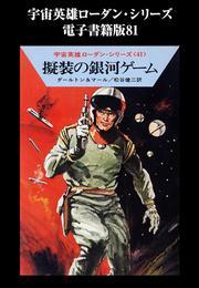 宇宙英雄ローダン・シリーズ 電子書籍版81 祖先の宇宙船 漫画