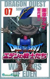 ドラゴンクエスト エデンの戦士たち7巻 漫画