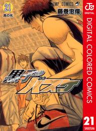 黒子のバスケ カラー版 21 漫画