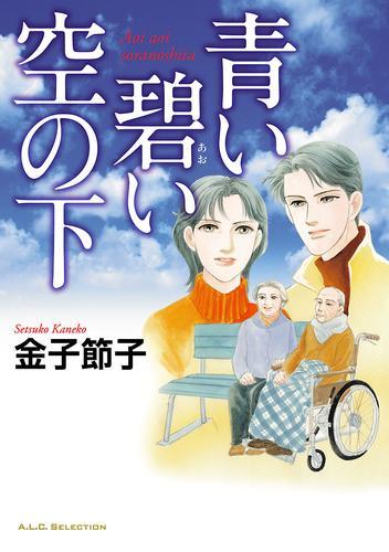 青い碧い空の下 漫画