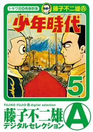 少年時代(5) 漫画