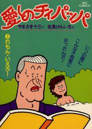 愛しのチィパッパ(3) 漫画