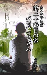 えびす亭百人物語 第三十番目の客 ペコペコ兵さん 漫画
