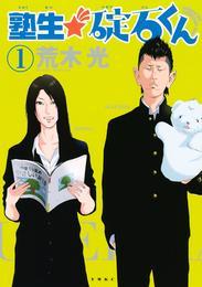 塾生★碇石くん(1) 漫画