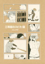 三等星のスピカ(1) 漫画