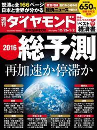 週刊ダイヤモンド 15年12月26日・1月2日合併号 漫画