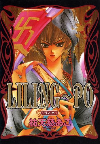 LILING~PO<リリン-ポ>(1) 漫画