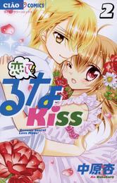 恋して!るなKISS(2) 漫画