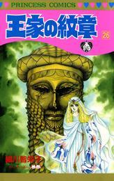 王家の紋章 26 漫画