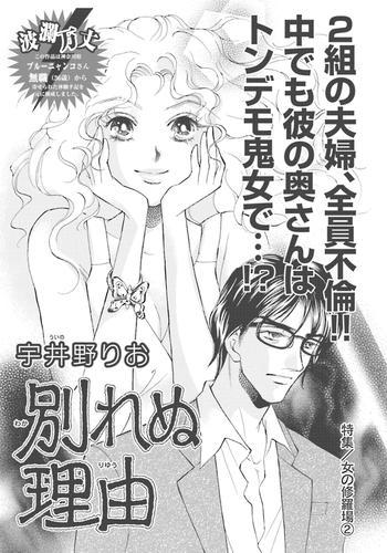 女の修羅場~別れぬ理由~ 漫画