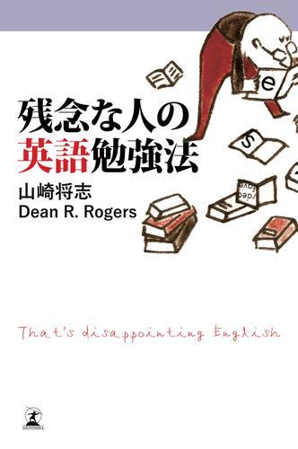 残念な人の英語勉強法 漫画