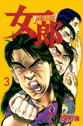 女郎 3巻 漫画
