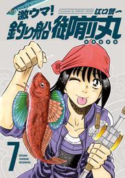 激ウマ!釣り船御前丸 7巻 漫画
