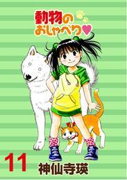 動物のおしゃべり  STORIAダッシュ連載版Vol.11 漫画