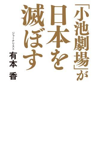 「小池劇場」が日本を滅ぼす 漫画
