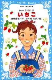 いちご 5 冊セット 最新刊まで