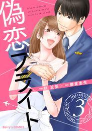 偽恋フライト 3 冊セット 全巻