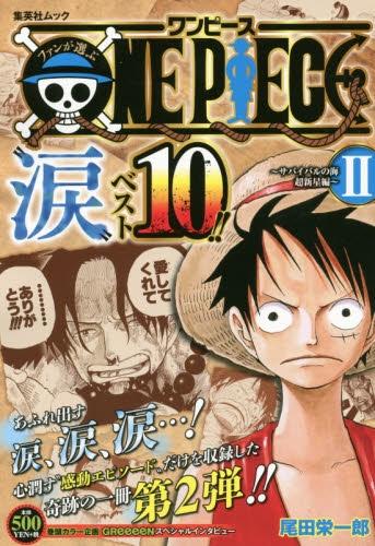 """ファンが選ぶONE PIECE""""涙""""ベスト10!! 漫画"""