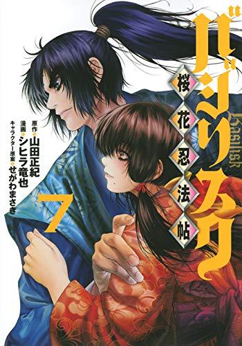 バジリスク 〜桜花忍法帖〜(1-7巻 全巻) | 漫画全巻ドットコム