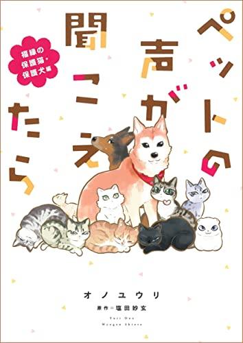 ペットの声が聞こえたら (1-7巻 最新刊) 漫画