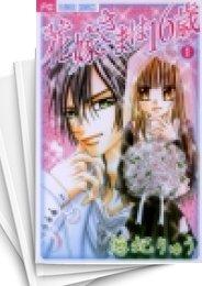 【中古】花嫁さまは16歳 (1-3巻) 漫画