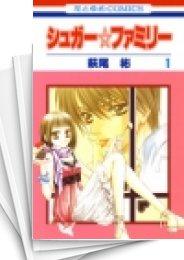 【中古】シュガー☆ファミリー(1-6巻) 漫画