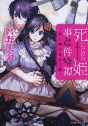 【ライトノベル】死にたがり姫事件譚 漫画
