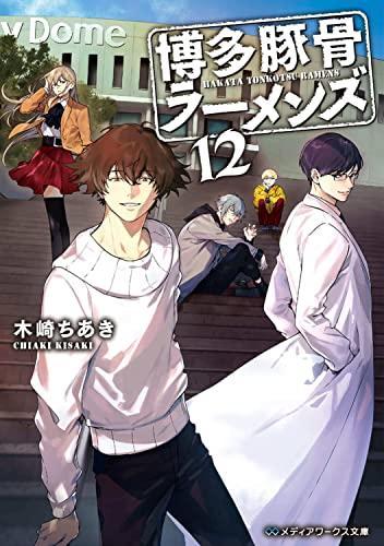 【ライトノベル】博多豚骨ラーメンズ (全11冊) 漫画