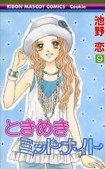 ときめきミッドナイト (1-9巻 全巻) 漫画