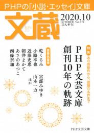 文蔵 66 冊セット最新刊まで 漫画