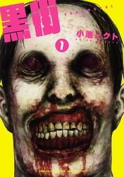 黒街 3 冊セット全巻 漫画