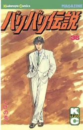 バリバリ伝説(36) 漫画