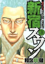 新宿スワン(3) 漫画