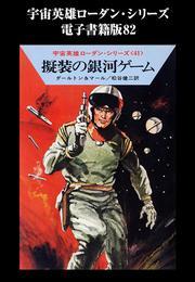 宇宙英雄ローダン・シリーズ 電子書籍版82 擬装の銀河ゲーム 漫画