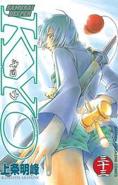 SAMURAI DEEPER KYO(33) 漫画
