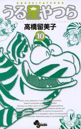 うる星やつら〔新装版〕(10) 漫画