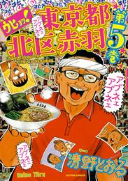 ウヒョッ!東京都北区赤羽 5巻 漫画