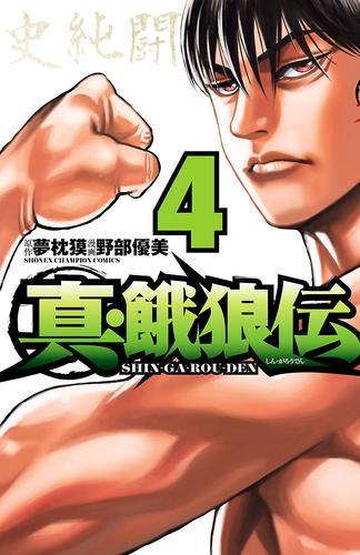 真・餓狼伝 4 漫画