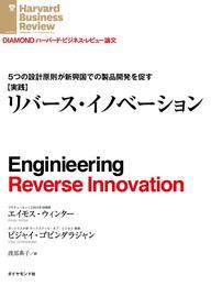 【実践】リバース・イノベーション 漫画