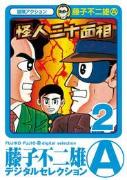 怪人二十面相(2) 漫画