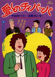 愛しのチィパッパ(6) 漫画