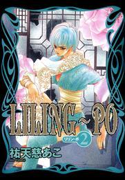 LILING~PO<リリン-ポ>(2) 漫画
