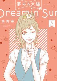 夢みる太陽 5 漫画