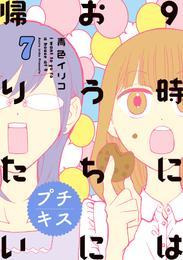 9時にはおうちに帰りたい プチキス(7) 特別編集編7「アラサー女子と健康」 漫画