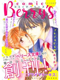 comic Berry's vol.1 漫画