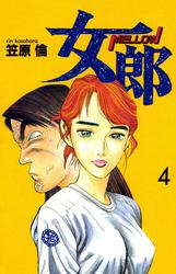 女郎 4巻 漫画